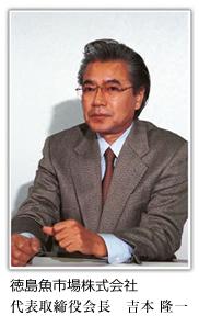 徳島魚市場株式会社 代表取締役 吉本 隆一