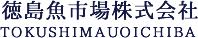 徳島魚市場株式会社